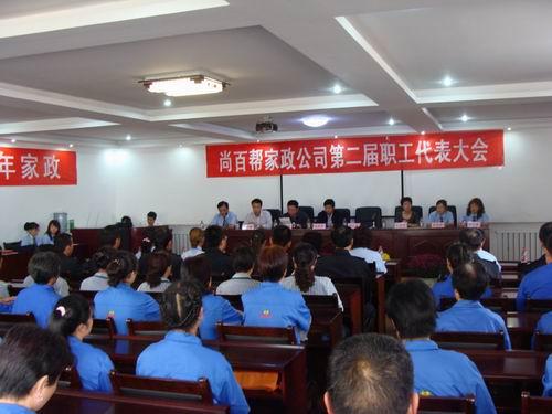 安阳市尚百帮家政服务有限公司 安阳人才网www.ayrc.net